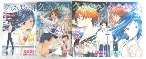 漫画「クロスアカウント」の単行本全4巻