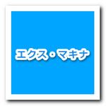 映画「エクス・マキナ」を観た感想(レビュー)