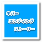 映画「ネバー・エンディングストーリー」を観た感想(レビュー)