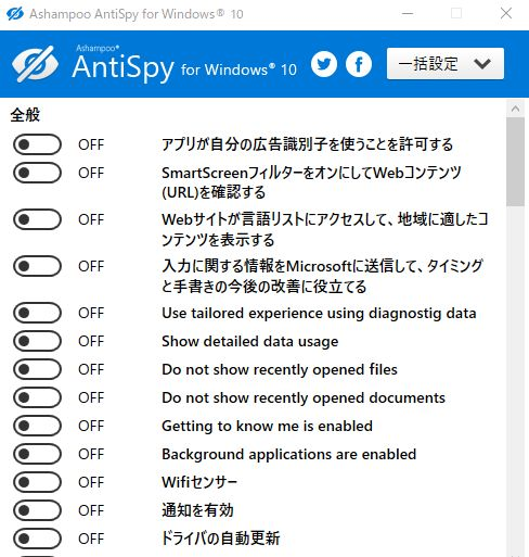 AntiSpy for Windows 10の画面01