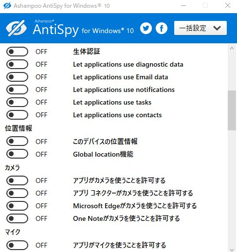 AntiSpy for Windows 10の画面02