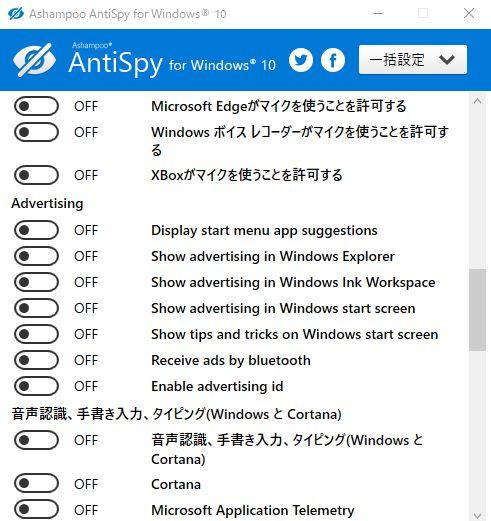 AntiSpy for Windows 10の画面03