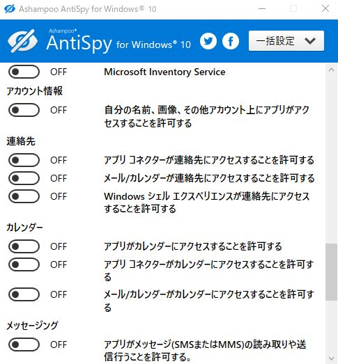 AntiSpy for Windows 10の画面04