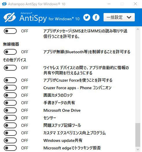 AntiSpy for Windows 10の画面05